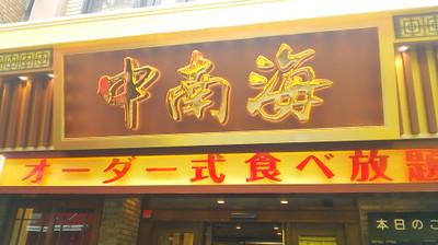 Chunan1