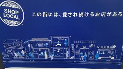 Shop_local_2